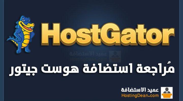 استضافة هوست جيتور HostGator
