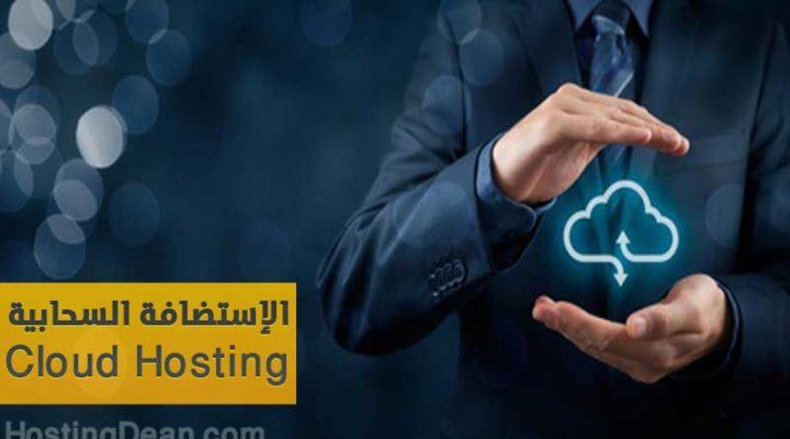 الاستضافة السحابية Cloud Hosting