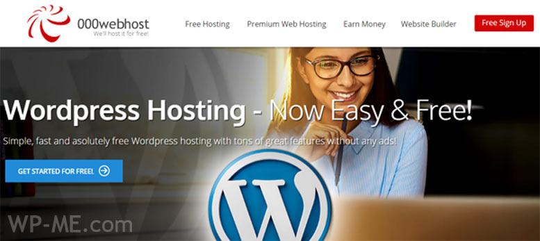 000Webhost - إستضافة مجانية