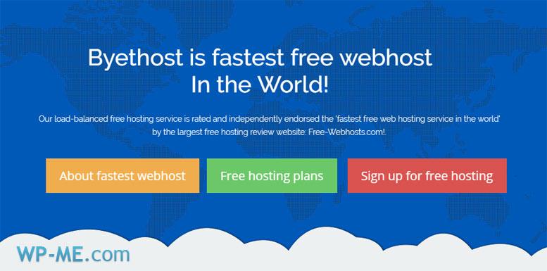 استضافة مجانية من Byet.host