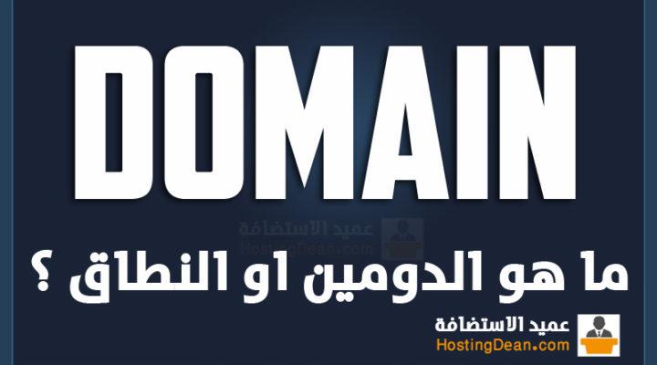 الدومين Domain او النطاق