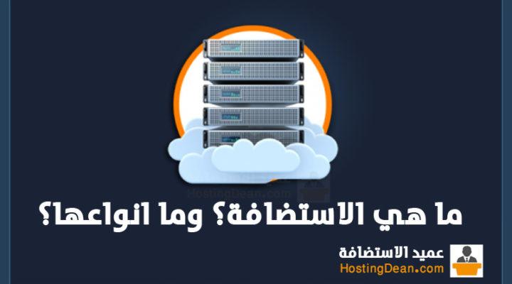ما هي الاستضافة Web hosting؟ وما انواعها؟