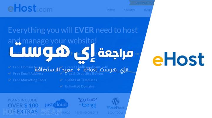 استضافة eHost