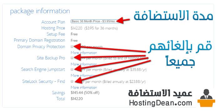 تفاصيل خطة استضافة Bluehost