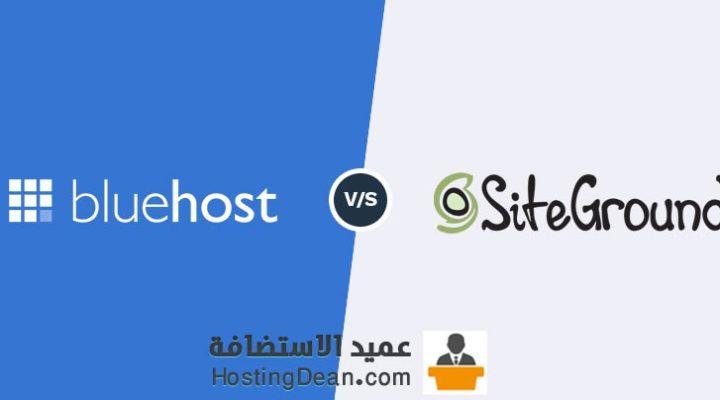مقارنة بلوهوست وسايت جراوند Bluehost vs SiteGround