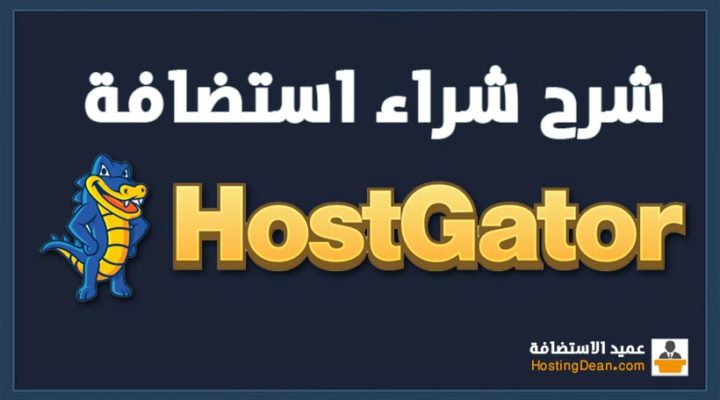شرح شراء استضافة هوست جيتور HostGator