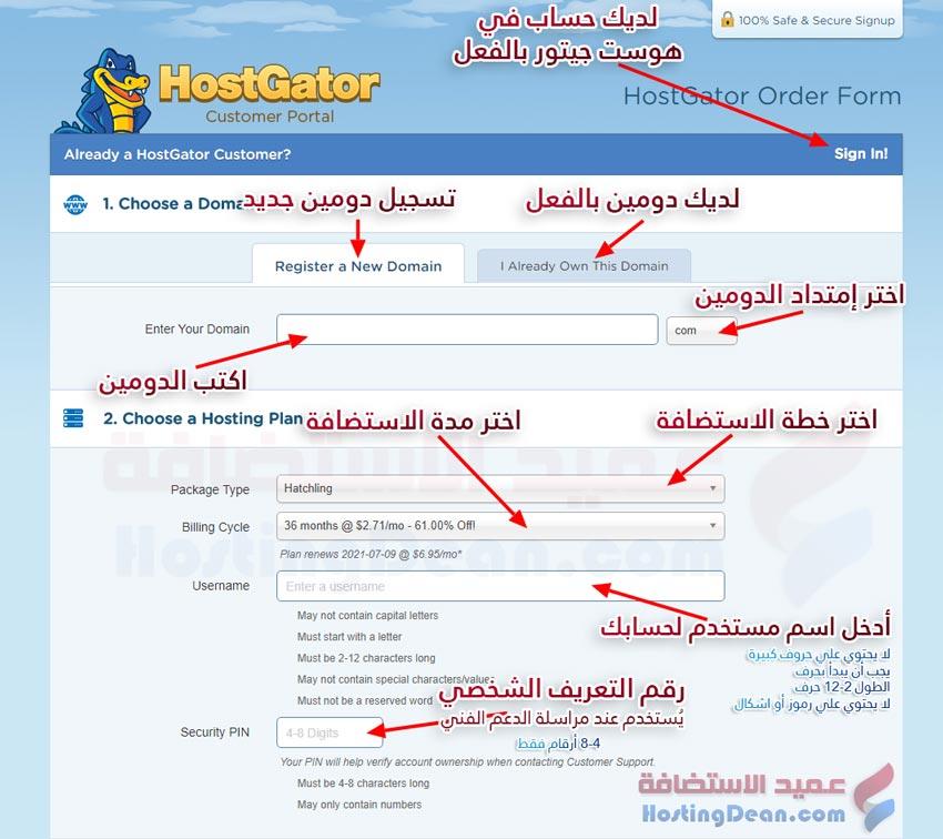 انشاء حساب في هوست جيتور
