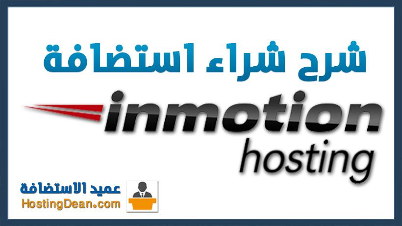 شراء استضافة انموشن هوستنج InMotion Hosting