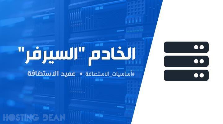"""خادم """"سيرفر"""" Web Server"""