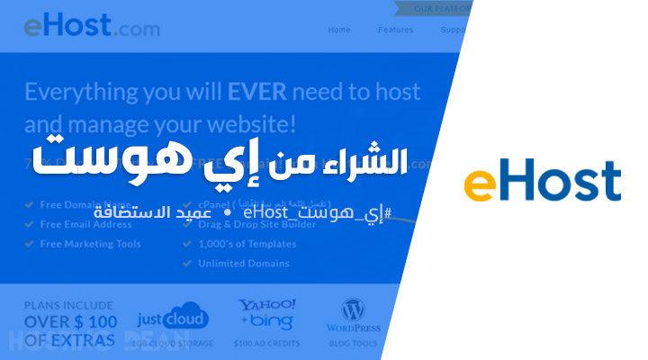 شرح شراء استضافة eHost إي هوست