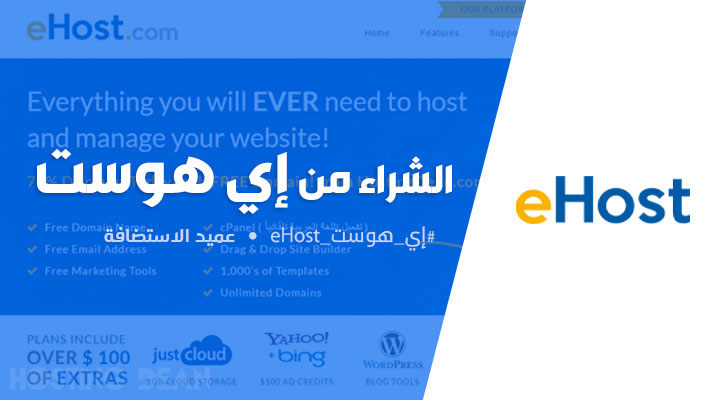 33b100467 شرح شراء استضافة eHost بالفيديو والصور مع خصم 70% علي eHost