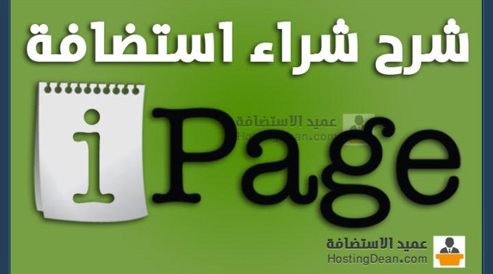 شراء استضافة iPage
