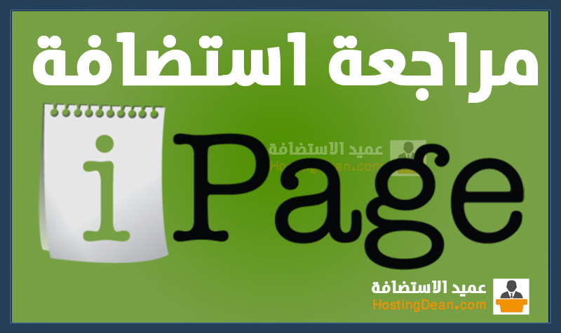 آي بيج iPage
