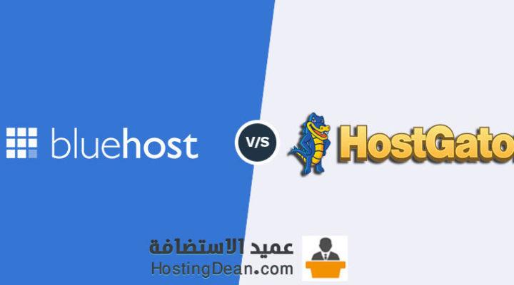 مقارنة هوست جيتور وبلوهوست HostGator vs Bluehost