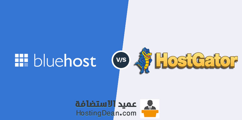 مقارنة هوست جيتور وبلوهوست HostGator vs Bluehost