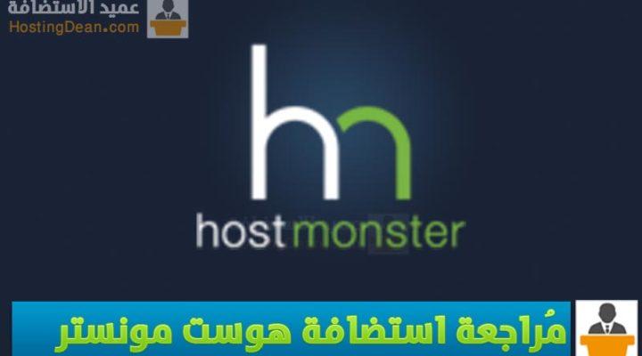 استضافة هوست مونستر HostMonster