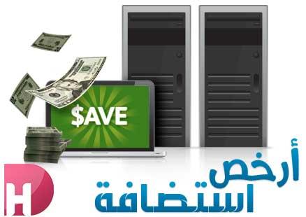 ارخص استضافة Cheap Web Hosting
