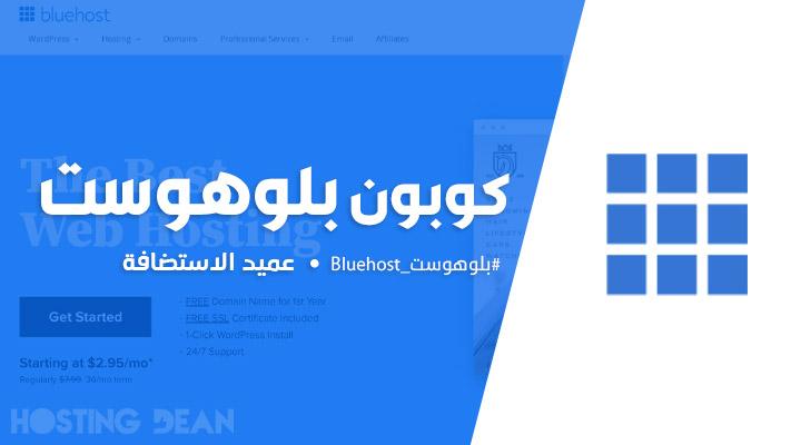 كوبون بلوهوست Bluehost