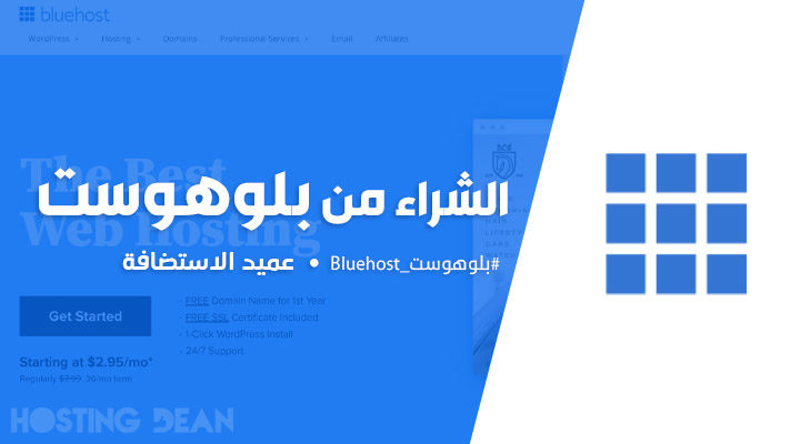 شراء استضافة بلوهوست Bluehost