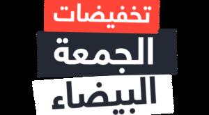 بلاك فرايدي استضافة المواقع