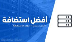 افضل استضافة Best Web Hosting