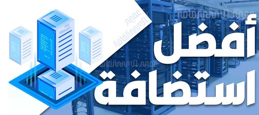 افضل شركة استضافة Best Web Hosting