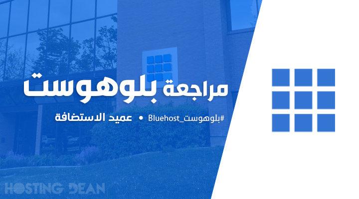استضافة بلوهوست Bluehost