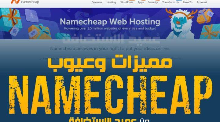 نيم شيب NameCheap