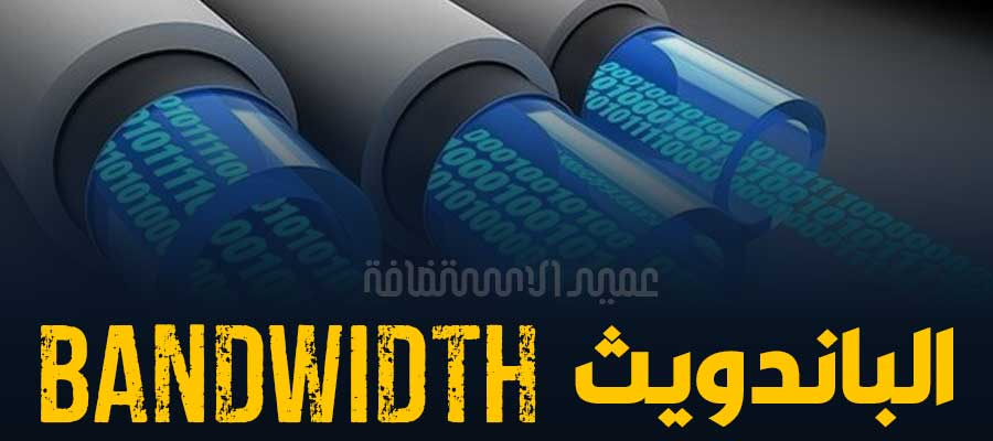 باندويث Bandwidth