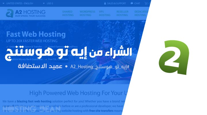 شراء استضافة إيه تو هوستنج A2 Hosting