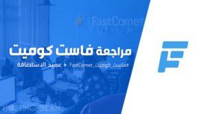 مراجعة استضافة فاست كوميت FastComet