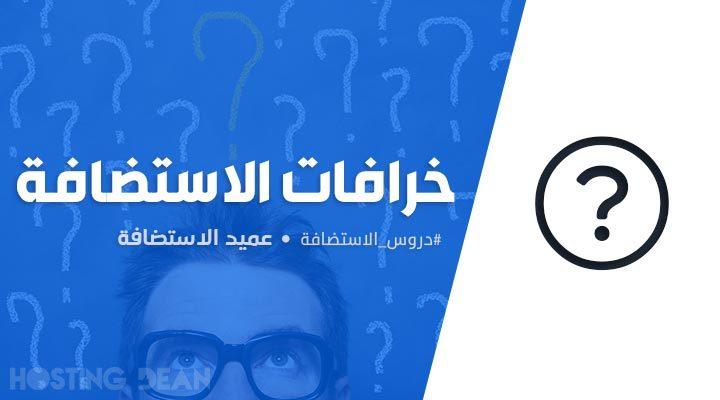 خرافات استضافة مواقع الويب