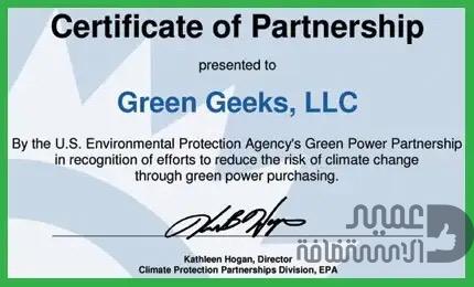 شهادة تقدير لشركة جرين جيكس