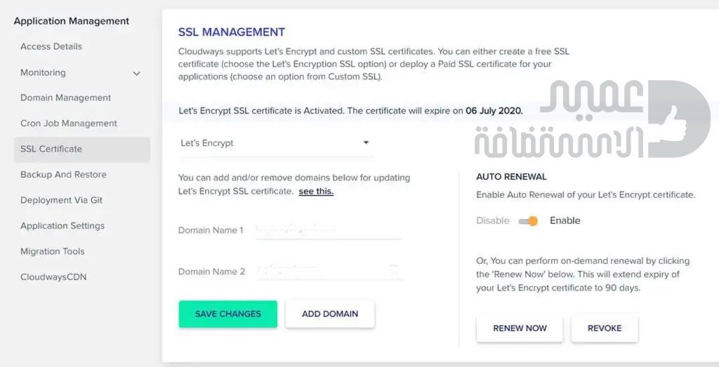 تثبيت شهادة SSL في استضافة كلاود وايز