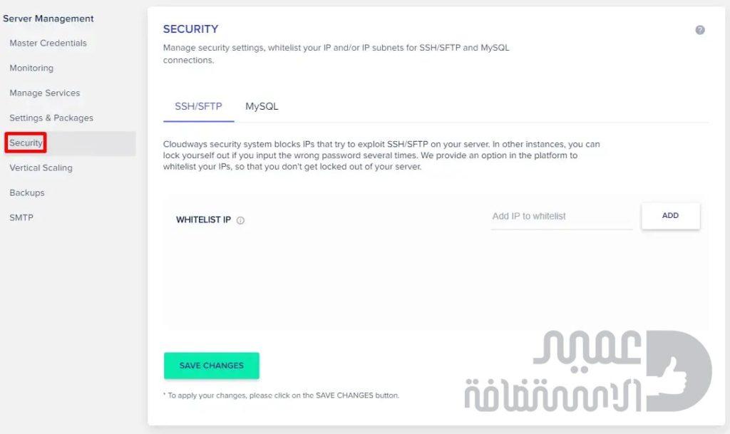 إضافة عناوين IP إلى لائحة كلاود وايز البيضاء