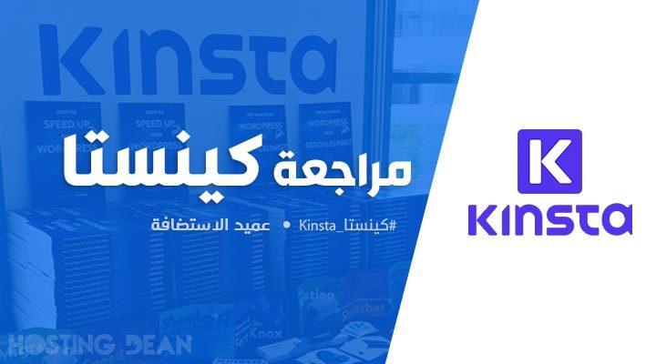 مراجعة استضافة كينستا Kinsta