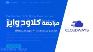 استضافة كلاود وايز Cloudways