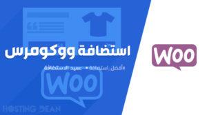 استضافة ووكومرس WooCommerce Hosting