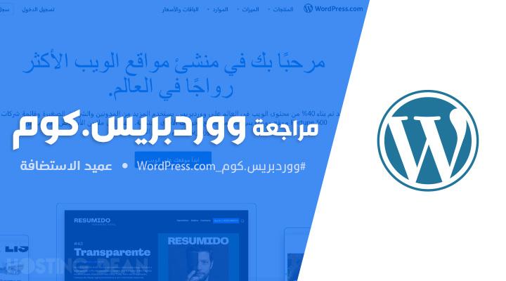 مراجعة ووردبريس.كوم WordPress.com
